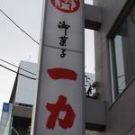 一力 - 外観 3 【 2014年11月 】