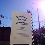 NEIGHBORS BRUNCH with パンとエスプレッソと -