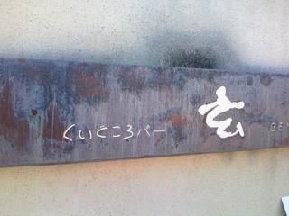 くいどころバー玄 伊勢崎店 - お店 (建物横) 看板
