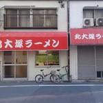 北大塚ラーメン - 2014.11 現店舗