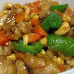 中華料理 龍馬 - カシューナッツと鶏肉うま煮