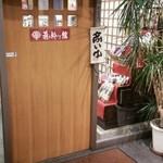 寿の鈴なり館 -