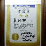 豊野丼 - 『KITANACHELIN(きたなシュラン)』認定証(★★)
