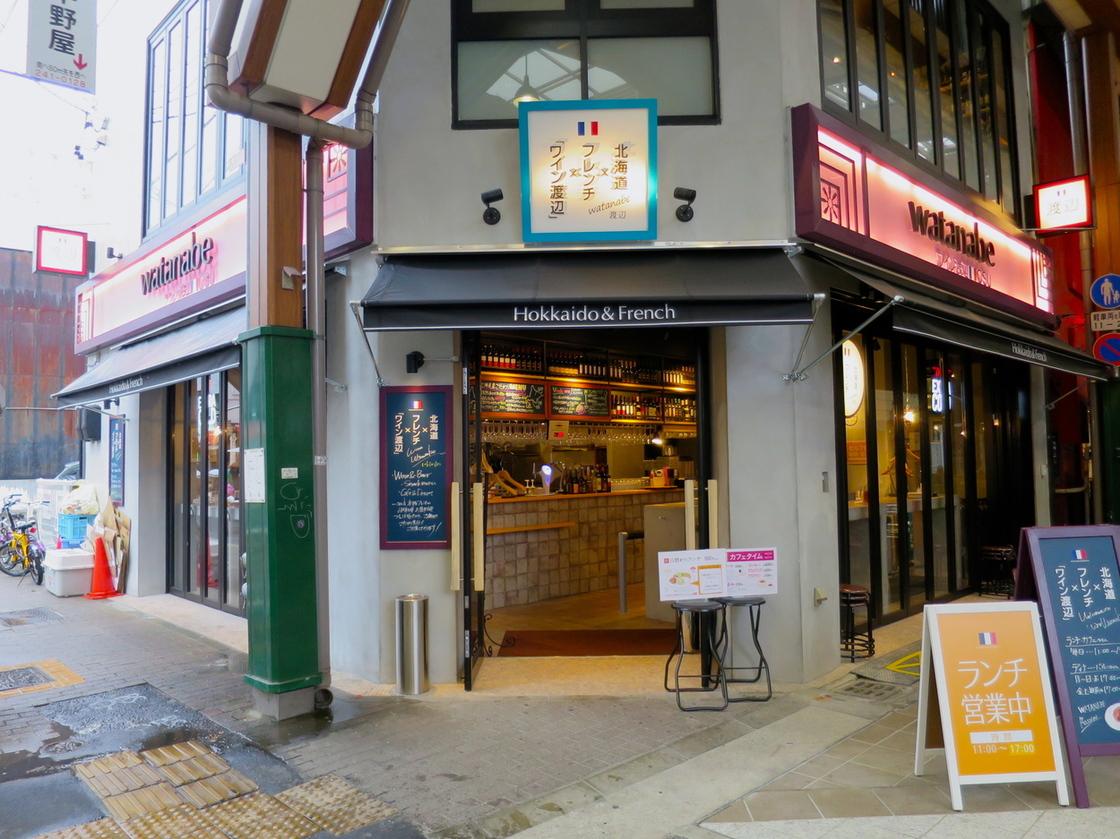 ワイン渡辺。 大須店