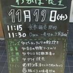 わかば食堂 - 14.11.19【崎陽軒本店 嘉宮:斉藤シェフ】