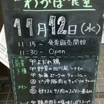 わかば食堂 - 14.11.12【Szechwan restaurant 陳:石原シェフ】