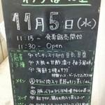わかば食堂 - 14.11.05【桃園 中北登シェフ】