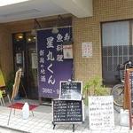 32736493 - 寿司・魚料理 新潟の地酒