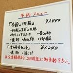 32736891 - 【2014年08月】予約メニューも有ります。