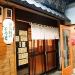 祭寿司 - お店 外観