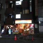 力士料理 富風 - このビルの3階