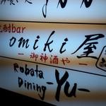 焼酎バー オミキ屋 -