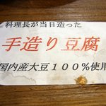 チャンチ - 木のトレーにはこんなのが貼ってありました。料理長が当日造った手造り豆腐国内産大豆100%使用そっか、だから豆腐が美味しかったんですね。