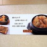 チャンチ - 壁に貼ってあったPOPです。おいしい!!しかもヘルシー!!豆腐と唐辛子美容と健康の最強鍋スンドゥブ