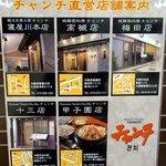 チャンチ - チャンチはここ以外に5店舗もあったんですね。寝屋川本店、高槻店、梅田店、十三店、甲子園店、都島店の6店舗です。