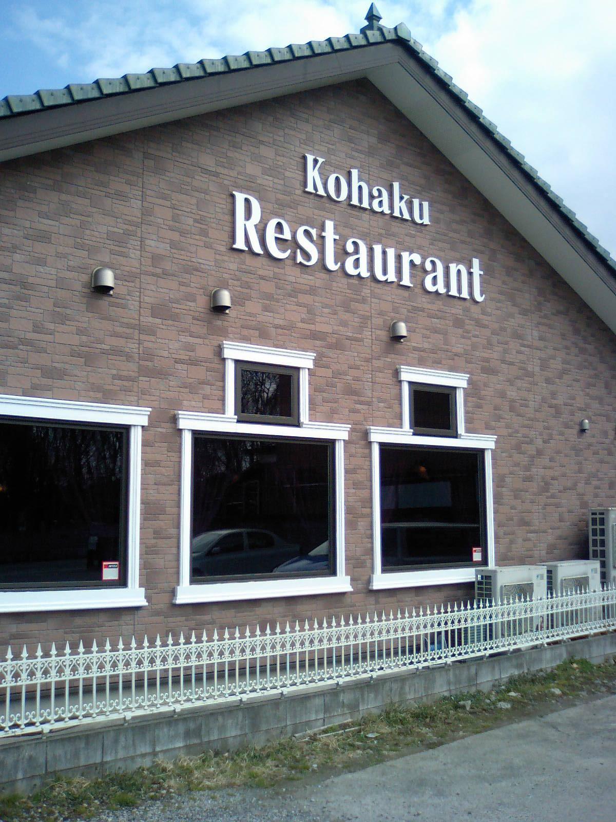 レストランこはく