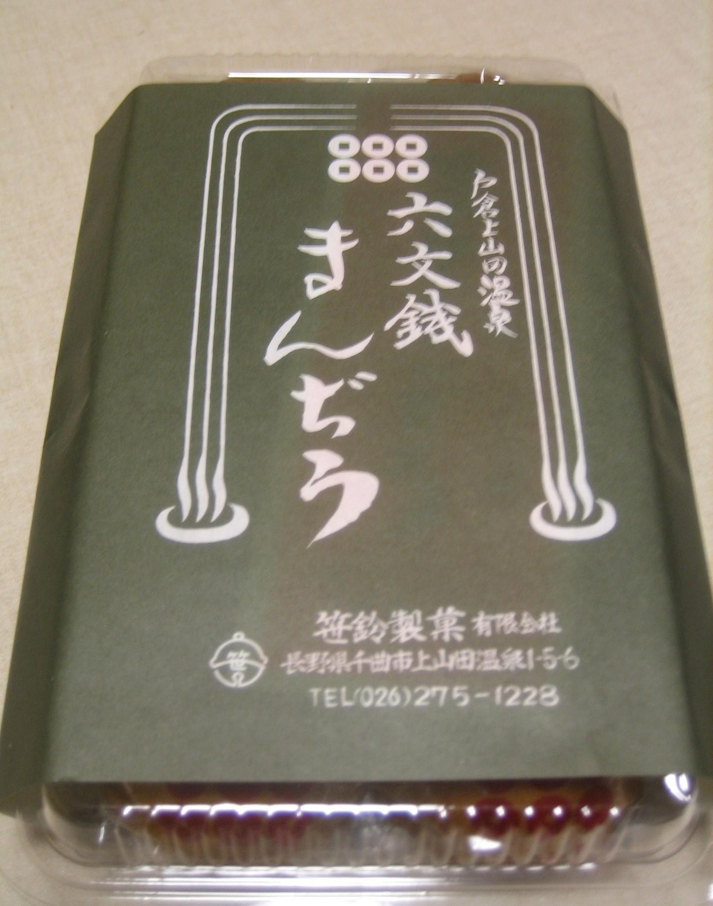 笹鈴製菓 直売店 name=