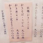 32750931 - 季節限定メニュー