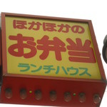 ランチハウス - 看板
