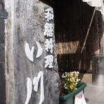 い川 - 「和膳料理」と書かれた木の看板が、期待を持たせます