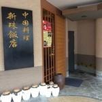 新珠飯店 -
