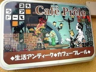 カフェ・プレール - 玄関横 お店看板
