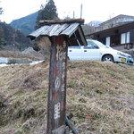 そば処 花の里 - 山道に現れる一軒屋風