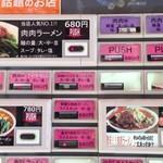 肉肉ラーメン - 券売機