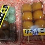 味政 - 料理写真:10円まんじゅう&どでかい串団子