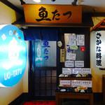 魚たつ - 入り口