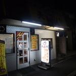 天鵬 - 天鵬 太子店の外観
