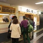 北辰鮨 - お店は仙台駅3階。行列になることもしばしば。