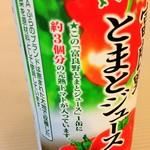 32773239 - 1缶に3個の完熟トマト