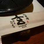 大幸庵 玄 - ☆玄さんのテーブルセット☆