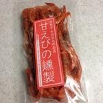 センカ - 甘えびの薫製 40g 648円(税込)