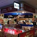 センカ - お土産店「センカ」