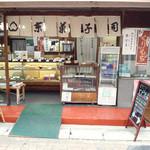 京菓子司 おくやま菓舗 - おくやま菓舗。
