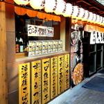 九州 熱中屋 - お店の外観です