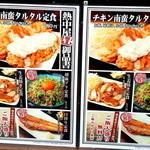 九州 熱中屋 - ランチのお品の案内です