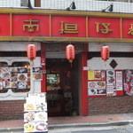 台南担仔麺 - 入口