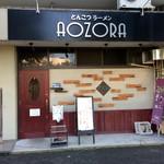 アオゾラ - Barじゃないよ、家系だよww