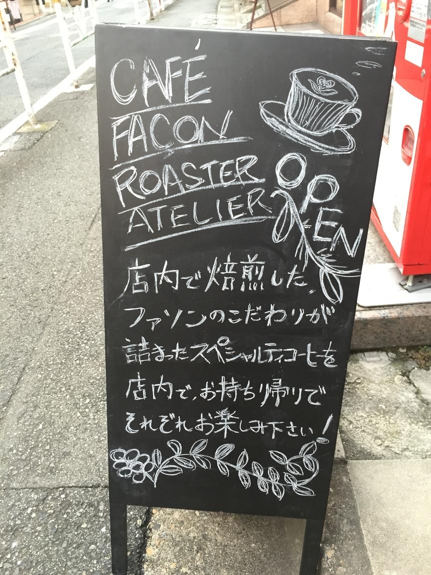 カフェ ファソン ロースター アトリエ