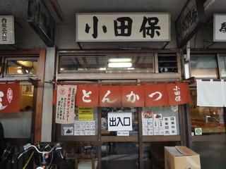 とんかつ小田保 場内店