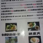 32786290 - 旬の野菜天ぷらねらいます