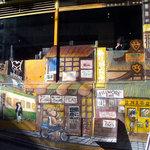 麺酒房 実之和 - 「実之和」外壁に書かれたイラスト