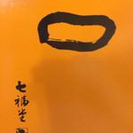 七福堂製菓 -