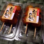 和菓子司 松葉堂 - 2014.11