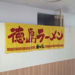 徳島ラーメン 岩田家 - (東武池袋店催事)