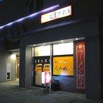 ももたろう - 店舗 2007/12