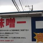味の味噌一 - 2014.11